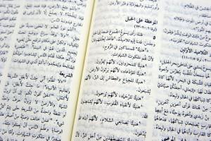 Arabische Bibel